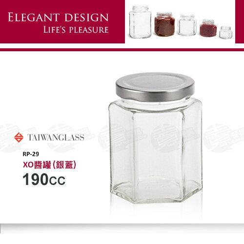 ﹝賣餐具﹞190ml  XO醬罐 玻璃罐 醬料罐 (銀蓋) RP-29  /2501500556014
