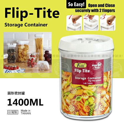 ﹝賣餐具﹞1400ml 圓形密封罐 儲物罐 保鮮罐 PLAC-R51400 / 2501500556915