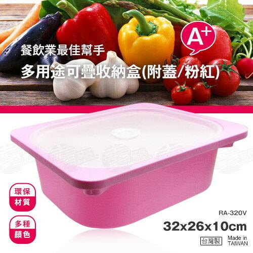 ~賣餐具~多用途 可疊 收納盒 ^(附蓋 粉紅^) RA~320V 25100198129