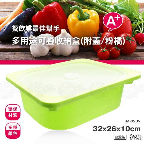 ~賣餐具~多用途 可疊 收納盒 ^(附蓋 粉綠^) RA~320V 25100198129