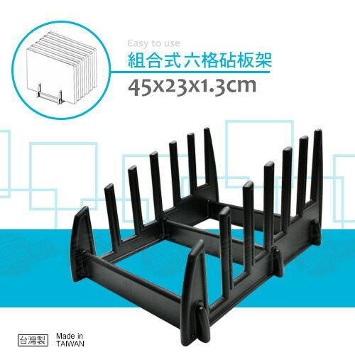 ﹝賣餐具﹞組合式六格砧板架 收納架 (PP) L2039 /2510150150350