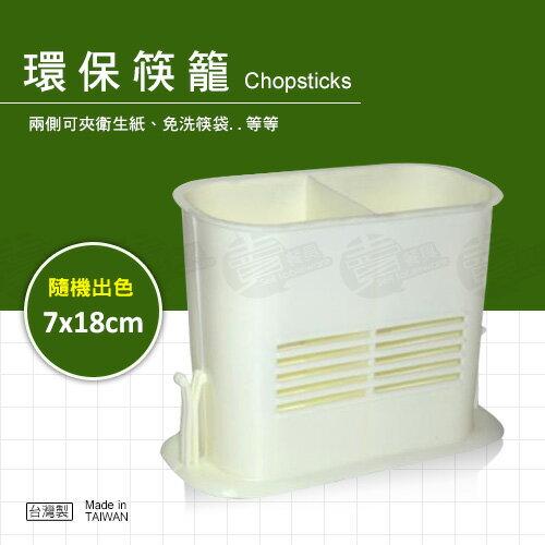 ﹝賣餐具﹞塑膠環保筷籠 筷盒 餐具收納 (顏色隨機) 2510151841608