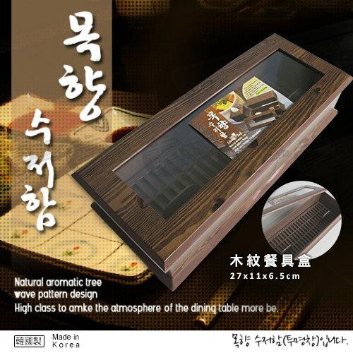 ~賣餐具~27x11x6.5公分 仿木紋 餐具盒 筷盒 W013  25101518429