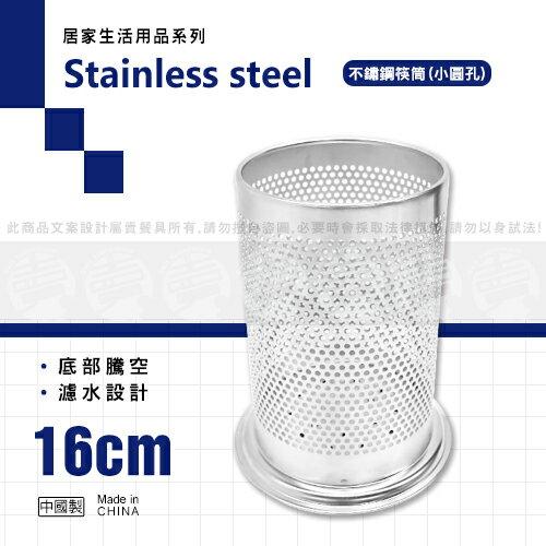 ﹝賣餐具﹞不鏽鋼筷筒 筷籠 筷筒 餐具收納 (小圓孔) 2510151871117