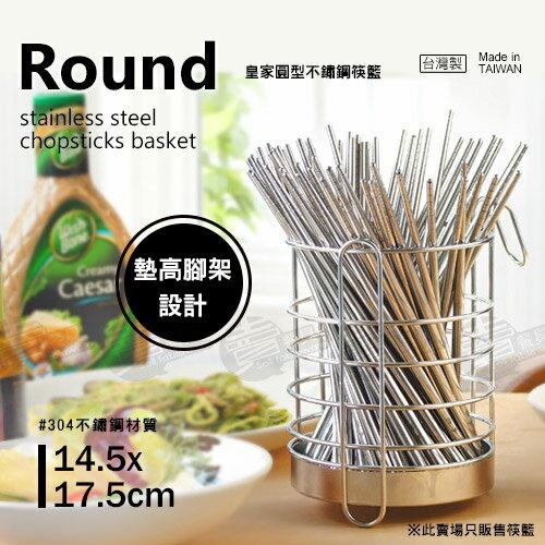 ﹝賣餐具﹞皇家圓型不鏽鋼筷籃 筷籠 筷盒 餐具收納 ST-3022 / 2510151871308