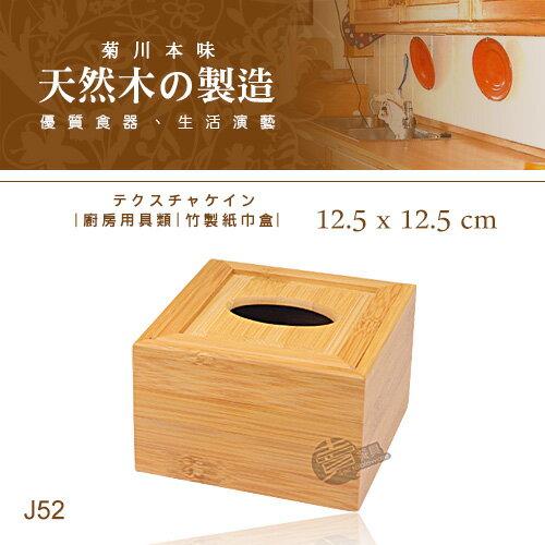 ﹝賣餐具﹞菊川本味 竹製紙巾盒 紙巾盒 紙巾架 面紙盒 J52 / 2510200102704