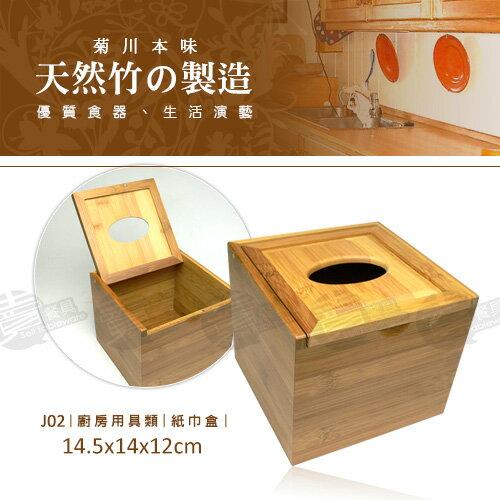 ﹝賣餐具﹞菊川本味 品潔紙巾盒 紙巾盒 紙巾架 面紙盒 (正方)J02 / 2510200102711