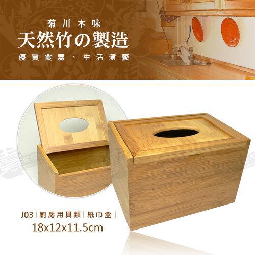﹝賣餐具﹞菊川本味 品潔紙巾盒 紙巾盒 紙巾架 面紙盒 (長方)J03 / 2510200102728