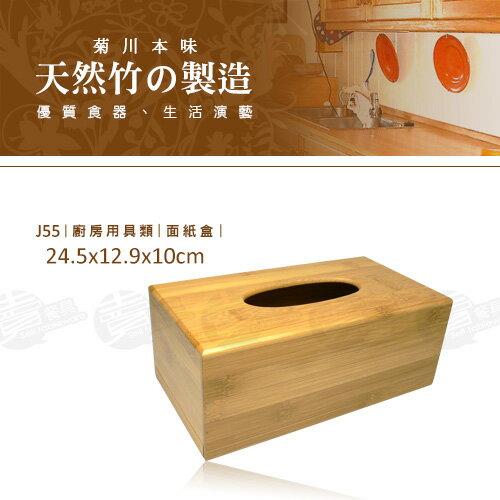 ﹝賣餐具﹞菊川本味 采宴面紙盒 面紙盒 (長方) J55 /2510200102735