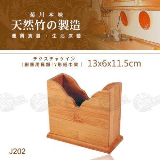 ﹝賣餐具﹞菊川本味 V形 紙巾架 竹製紙巾盒 紙巾盒 面紙盒 J202 / 2510200102810