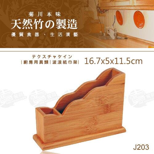 ﹝賣餐具﹞菊川本味 波浪形 紙巾架 竹製紙巾盒 紙巾盒 面紙盒 J203 / 2510200102827