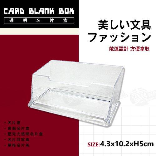 ﹝賣餐具﹞透明名片盒  名片盒  /2510200150453
