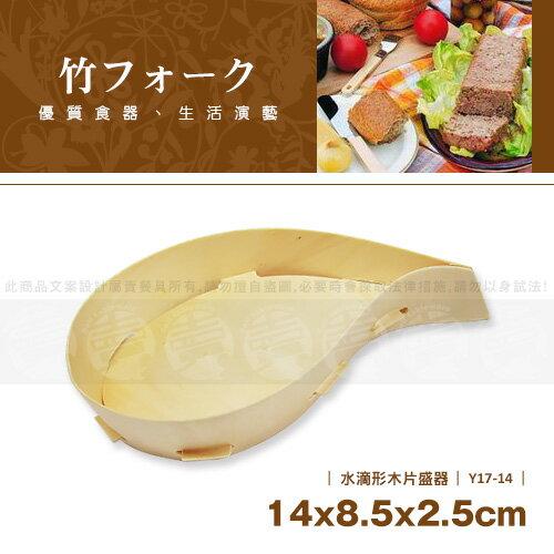 ﹝賣餐具﹞水滴形木片盛器 竹編籃 麵包籃 試吃籃 置物籃 收納籃 Y17-14 /2630010509453