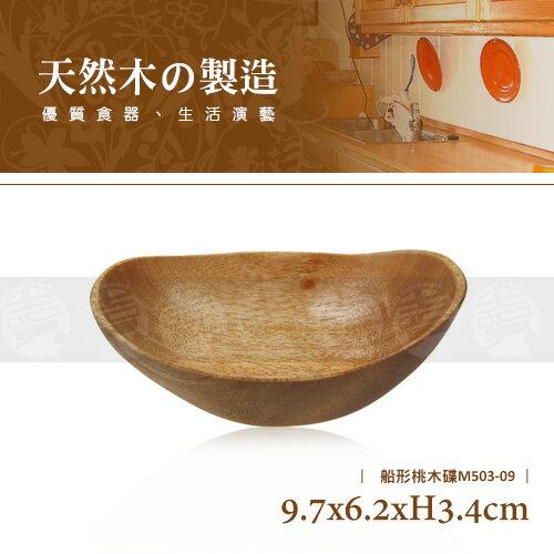 ﹝賣餐具﹞船形桃木碟 點心缽 實木盤 碗盤缽 M503-09 /2630010515553