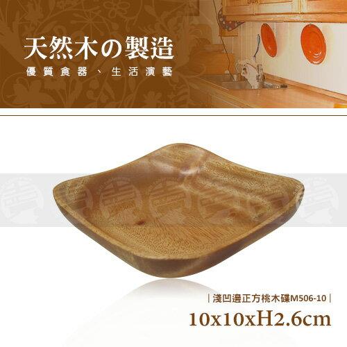 ~賣餐具~淺凹邊正方桃木碟 點心缽 實木盤 碗盤缽 M506~10  2630010515
