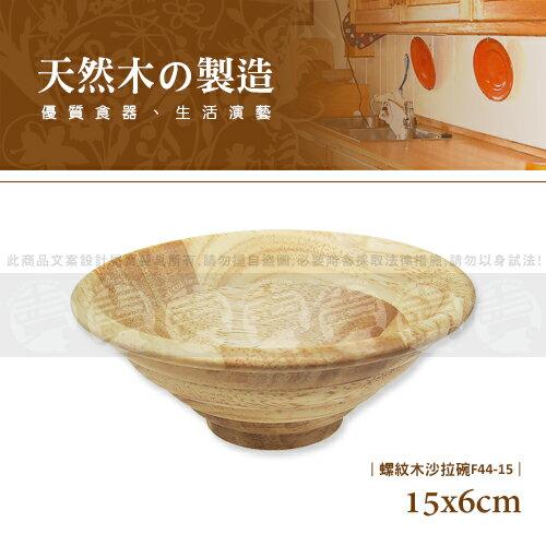 ﹝賣餐具﹞15x6公分 螺紋木沙拉碗 沙拉缽 木碗 F44-15/2630010515805