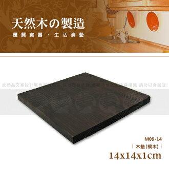 ﹝賣餐具﹞14x14x1公分木墊 隔熱墊 生魚片盤 (桐木) M09-14/2630010516000
