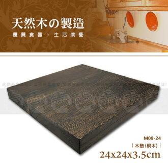 ﹝賣餐具﹞24x24x3.5公分 木墊 隔熱墊 生魚片盤 (桐木) M09-24 2630010516024
