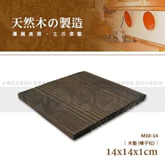 ﹝賣餐具﹞14x14x1公分木墊 隔熱墊 生魚片盤 (樟子松)M10-14 /2630010516048