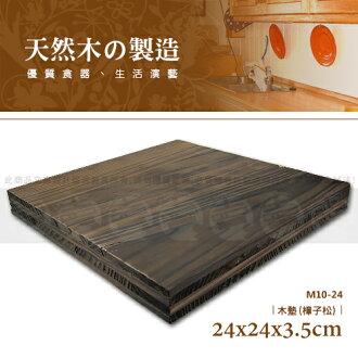 ﹝賣餐具﹞24x24x3.5公分 木墊 隔熱墊 生魚片盤 (樟子松) M10-24 /263001051606