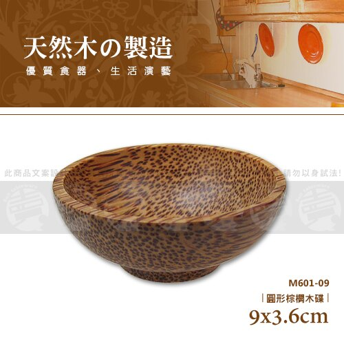 ﹝賣餐具﹞9x3.6公分圓形棕櫚木碟 木盤 沙拉盤 麵包盤 M601-09 /2630010516109