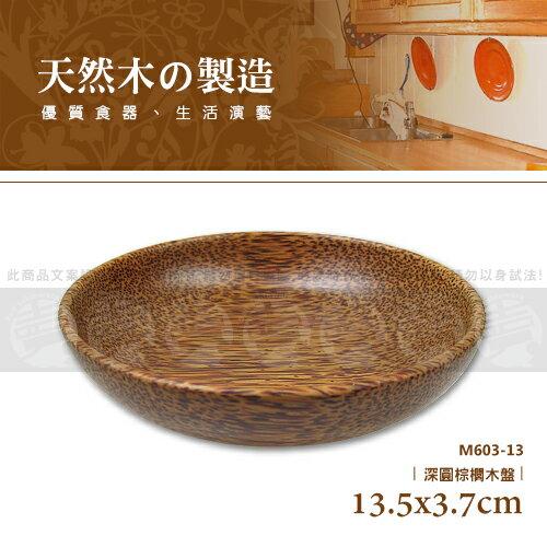 ﹝賣餐具﹞13.5x3.7公分深圓棕櫚木盤 木盤 沙拉盤 麵包盤 M603-13 /2630010516161