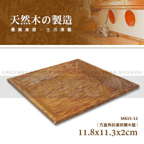 ﹝賣餐具﹞方直角斜邊棕櫚木盤 木盤 沙拉盤 麵包盤 M615-11 /2630010516420