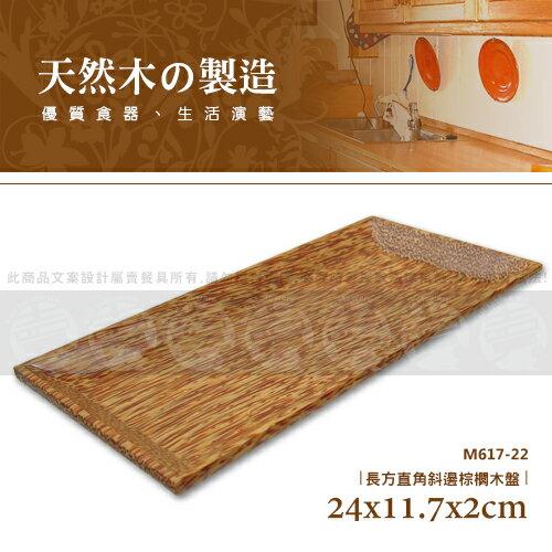 ﹝賣餐具﹞長方直角斜邊棕櫚木盤 木盤 沙拉盤 麵包盤 M616-24/2630010516444