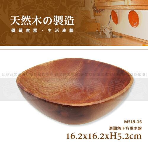 ﹝賣餐具﹞16.2公分 深圓角正方桃木盤 點心盤 造型盤 M519-16/2630010516833