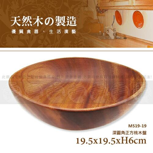﹝賣餐具﹞19.5公分 深圓角正方桃木盤 點心盤 造型盤 M519-19 /2630010516840