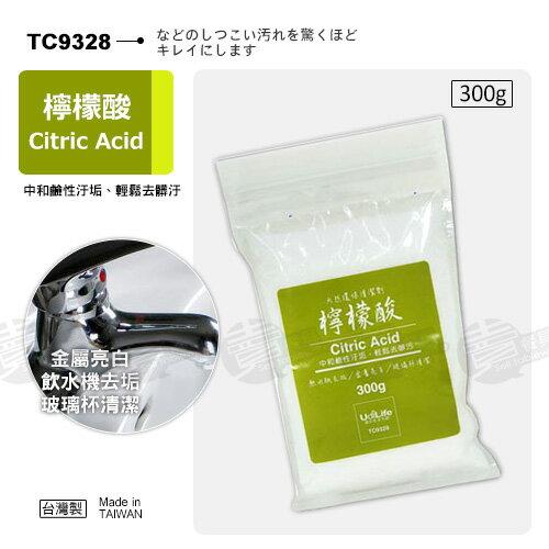 ﹝賣餐具﹞UdiLife 天然環保清潔劑 檸檬酸 300克 TC9328 / 2701050100808