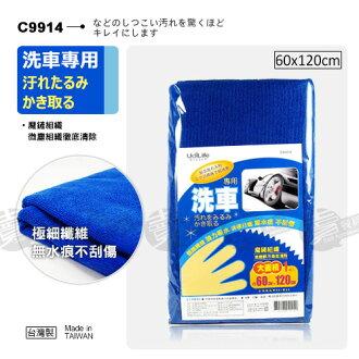 ﹝賣餐具﹞UdiLife 超潔 洗車專用巾 超細纖維 抹布 洗車巾 C9914 / 2701100100215