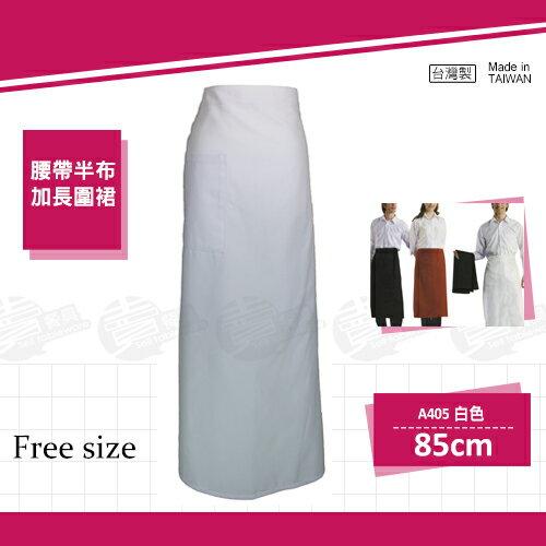 ﹝賣餐具﹞A字圍裙 半身圍裙 (85公分) A405多色