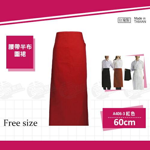 ﹝賣餐具﹞A字圍裙 半身圍裙 (60公分) A406多色