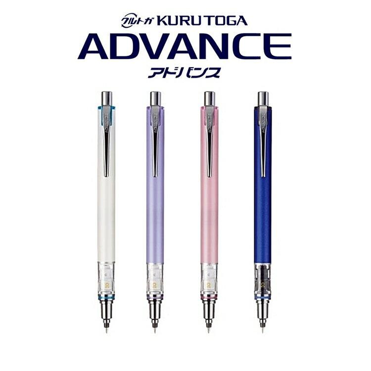 又敗家@日本UNI ADVANCE 0.3mm自動鉛筆M3-559 自動旋轉鉛筆 2倍轉速自動筆 日本文具 自動出芯 不易斷芯 Kuru toga 2017 日本製造文具 三菱鉛筆