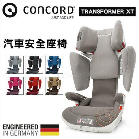 ?蟲寶寶?【德國Concord】變形金剛汽座/成長型安全座椅Transformer XT- 棕《預購,四月底到貨》