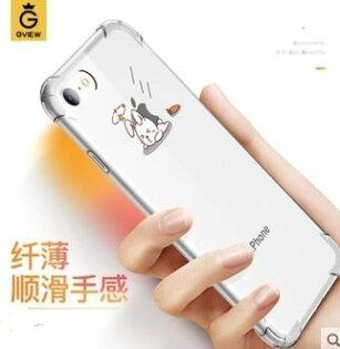 蘋果iPhone66S4.7吋景為新款气囊全包防摔硅胶透明套