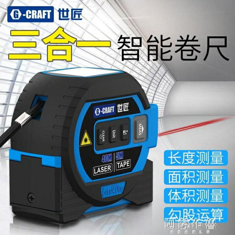 測距儀 世匠激光卷尺測距儀紅外線量房神器電子測量鋼卷尺激光十字輔助 阿薩布魯