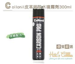 ○糊塗鞋匠○ 優質鞋材 L182 Collonil 碳防水噴霧劑 含碳配方 強效防水防污 400ml