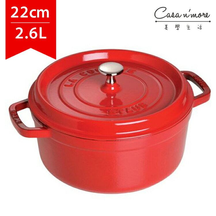 Staub 圓形鑄鐵鍋 湯鍋 燉鍋 炒鍋 22cm 2.6L 櫻桃紅 法國製 - 限時優惠好康折扣