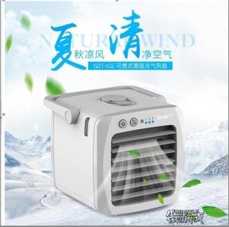 迷你空調扇臺灣G2T微型冷氣冷風機個人便攜式宿舍水冷風扇Usb空扇 【歐韓流行館】