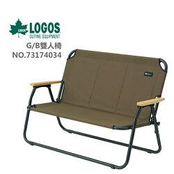【露營趣】LOGOS LG73174034 G/B 雙人椅 情人椅 對對椅 摺疊椅 折合椅 休閒椅