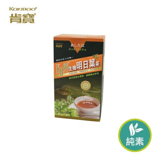 【肯寶KB99】生機明日葉茶