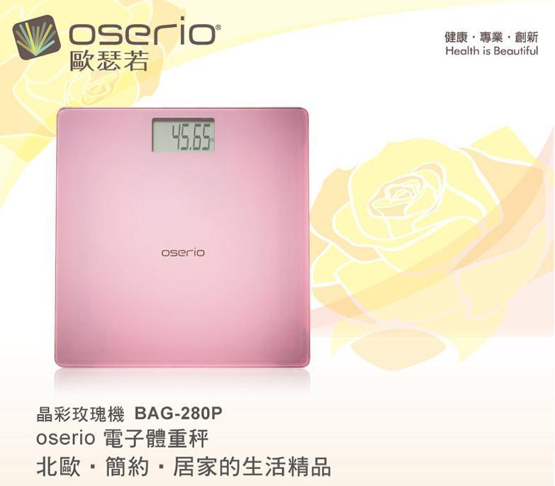 【oserio歐瑟若】準●到小數點第二位 BAG-280P