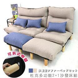 3人沙發+腳蹬 沙發床 休閒椅《杜克簡約風多功能3人坐沙發床+腳鄧組》-台客嚴選
