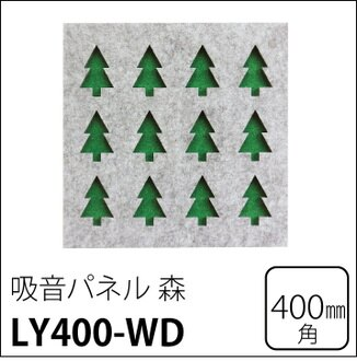 隔音/吸音/吸音板/壁面裝飾/噪音/音樂室/視聽室/3D兩層式吸音背板(森)【宜室宜家LY400-WD】