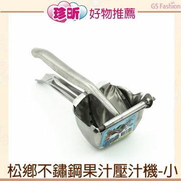 【珍昕】 松鄉不鏽鋼果汁壓汁機-小