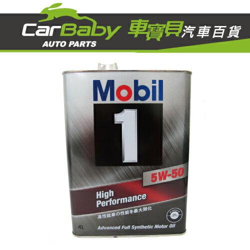 【車寶貝推薦】MOBIL 美孚1號5W-50 SN級 4L日本原裝