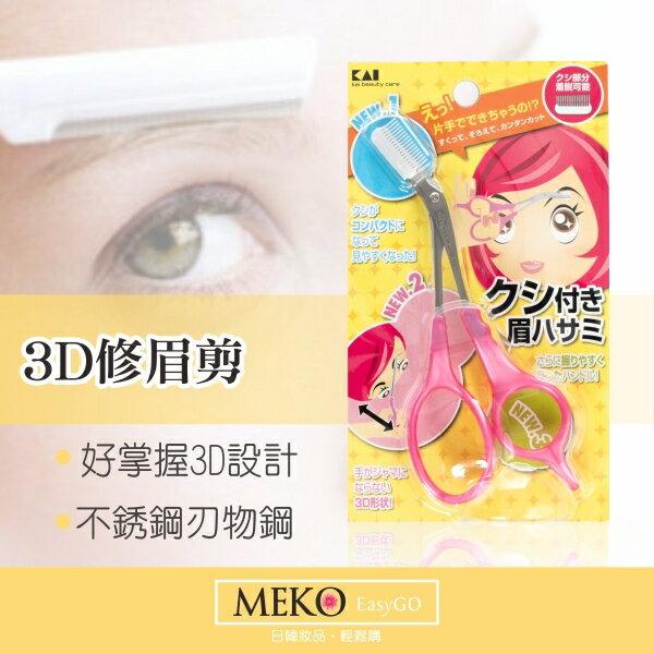 【日本貝印】3D修眉剪