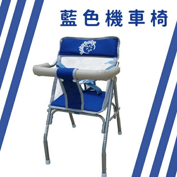兒童機車座椅 台灣製折疊式 兒童安全摩托車椅 26808 好娃娃 1